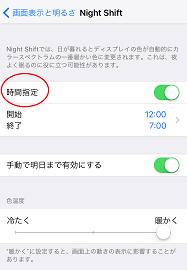 nightshiftモード設定③